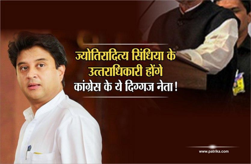 ज्योतिरादित्य सिंधिया के उत्तराधिकारी होंगे कांग्रेस के ये दिग्गज नेता!