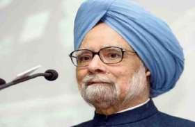 मनमोहन सिंह ने दिया बयान, कहा नरेंद्र मोदी के राज में कुछ ऐसा रहा भारतीय अर्थव्यवस्था का हाल