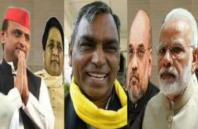 BJP को बड़ा झटका, सपा-बसपा के साथ जाएगी ओम प्रकाश की पार्टी!, सुभासपा प्रवक्ता बोले हम भाजपा को अल्टिमेटम दे चुके हैं