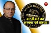RBI ने केंद्र सरकार को दिया तोहफा, अंतरिम डिविडेंड के तौर पर देगा 28 हजार करोड़ रुपए