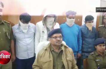 Video: पुलिस ने दबोचे चार बंगाली बाबा, तांत्रिकों के खुलासे से पुलिस के भी उड़े होश