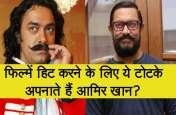 अपनी हर फिल्म से पहले ये काम करते हैं आमिर खान, देखें वीडियो