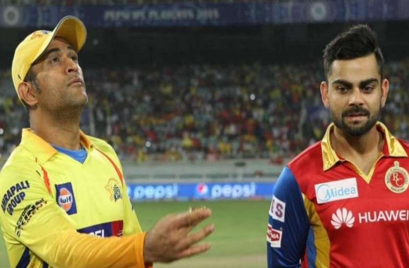 IPL 2019: उद्घाटन मैच में धोनी और कोहली की टक्कर, जानिए कौन-कौन, कब और कहां होंगे आमने-सामने