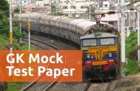 GK Mock Test Paper: यहां पर करें अपनी तैयारी की जांच