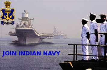Indian Navy recruitment : SSR, AA, MR exam के लिए एडमिट कार्ड जारी, इस तरह करें डाउनलोड
