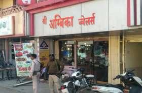 Breaking News : शहर के 4 ज्वेलरी शॉप समेत 7 व्यापारिक प्रतिष्ठानों में एक साथ आईटी ने मारा छापा, मच गया हड़कंप