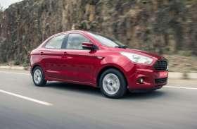 महज 46 रुपये में 100 किमी चलेगी Ford की ये कार, मेंटेनेंस कॉस्ट बाइक से भी कम