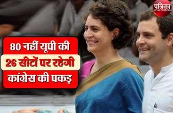 80 नहीं यूपी की इन 26 सीटों पर कांग्रेस ने झोंकी ताकत, प्रियंका के सहारे नैया पार होने की उम्मीद