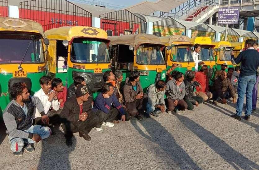सादी वर्दी में पुलिस ने ट्रेन को घेरा, गुंडागर्दी कर रहे 50 ऑटो चालकों को दबोचा