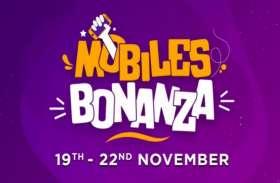 Flipkart पर Mobiles Bonanza सेल की शुरुआत, सभी तरह के स्मार्टफोन्स पर मिल रहा भारी डिस्काउंट