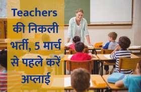 टीचर्स की निकली भर्ती, 5 मार्च से पहले करें अप्लाई