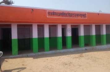 राजस्थान के इस सरकारी स्कूल कि शिक्षकों ने दिया देश-भक्ति का परिचय, स्कूल को दिया तिरंगे झंडे का रूप, देखें वीडियो