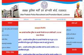 UPPBPB Police Constable 2019 का Result घोषित, यहां से देखें अपना नतीजा