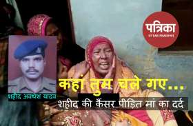 शहीद अवधेश यादव की मां बेटे को ताबूत में देखते गिर पड़ी, रोते हुए कही ऐसी बात कि सबका कलेजा कांप गया- VIDEO