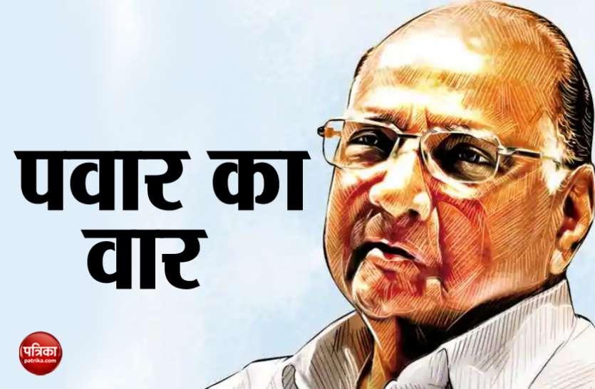 पुलवामा अटैक: शरद पवार ने की पीएम मोदी की आलोचना, कहा- सर्वदलीय बैठक में होने की बजाए कर रहे थे रैली