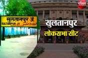 सुलतानपुर लोकसभा सीट : भाजपा के सामने गठबंधन की चुनौती, 2019 में ऐसे बन रहे सियासी समीकरण
