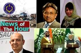 NEWS OF THE HOUR: परवेज मुशर्रफ की भारत को धमकी से लेकर महबूबा की इमरान की तरफदारी तक की 5 बड़ी ख़बरें