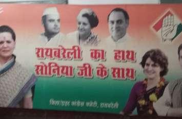 रायबरेली से पांचवी बार लोकसभा का चुनाव लड़ेगी सोनिया गांधी