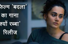 फिल्म 'बदला' का गाना 'क्यों रब्बा' रिलीज