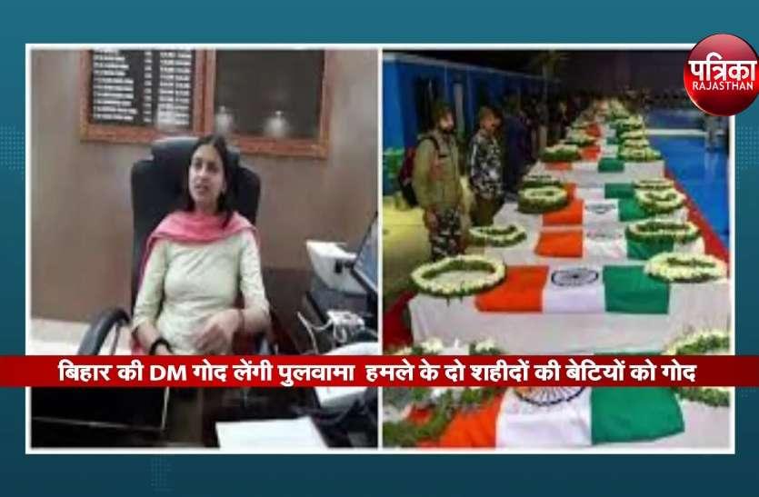 बिहार की DM गोद लेंगी पुलवामा हमले के दो शहीदों की बेटियों को गोद