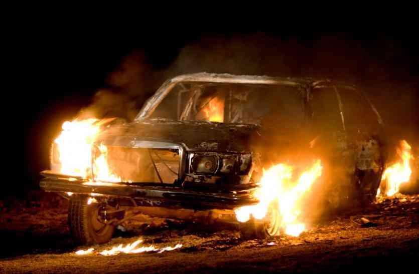 सावधान! कारों में आग लगाने वाले सक्रिय, घरों के बाहर खड़ी 3 कारों को जलाया
