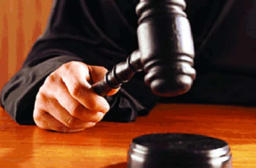 कोर्ट कर्मचारी को धक्का देने और नोटिस फाडऩे पर सजा, जानिए क्या था मामला