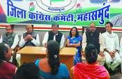 लोक सभा 2019: कांग्रेस के राष्ट्रीय सचिव के सामने नेताओं ने पेश की अपनी दावेदारी