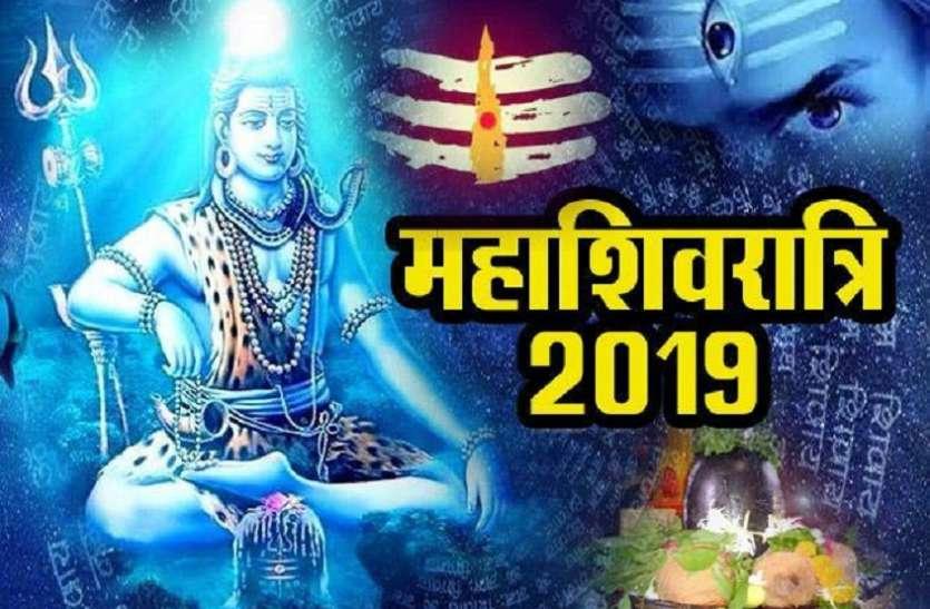 Mahashivratri 2019: महाशिवरात्रि पर बन रहा अद्भुत संयोग, इन राशियों को होगा धन लाभ
