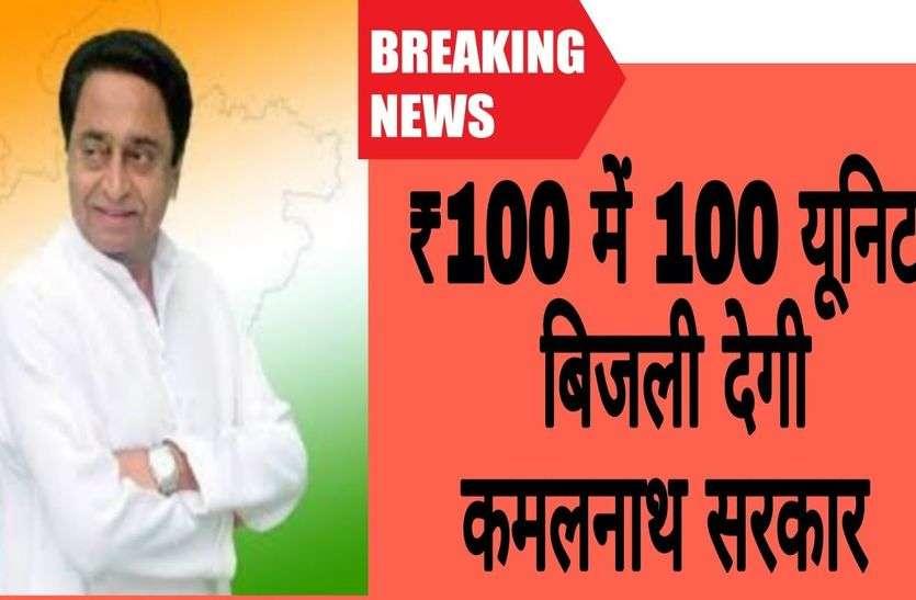 मार्च से शुरू होगी 100 रुपए में 100 यूनिट बिजली योजना