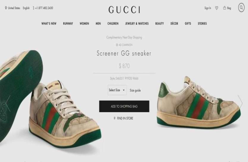 गंदे-मैले जूतों की कीमत 62 हजार रुपये, कंपनी के इस प्रोडक्ट को देख लोग हुए हैरान