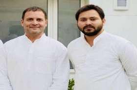 बिहार: 25 फरवरी तक महागठबंधन में सीट बंटवारे पर फैसला, तेजस्वी-राहुल की मुलाकात के बाद हुआ निर्णय