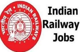 रेलवे ने एक बार फिर निकाली बम्पर वैकेंसी, 1.30 लाख नौकरियों का नोटिफिकेशन जारी, जल्दी करें आवेदन