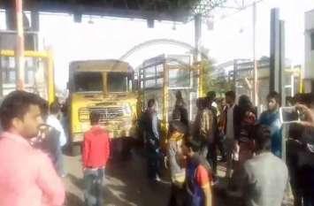 टोल प्लाजा पर हंगामा, ग्रामीणों ने किया विरोध शुरू