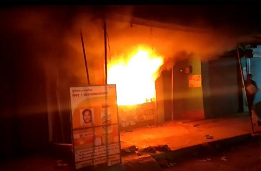 video: अज्ञात कारणों से कीटनाशक दुकान में लगी आग, सामान जलकर खाक