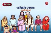 विचार मंथन : अनावश्यक संकोच' पारिवारिक कलह की वृद्धि में सबसे प्रधान कारण हैं- भगवती देवी शर्मा