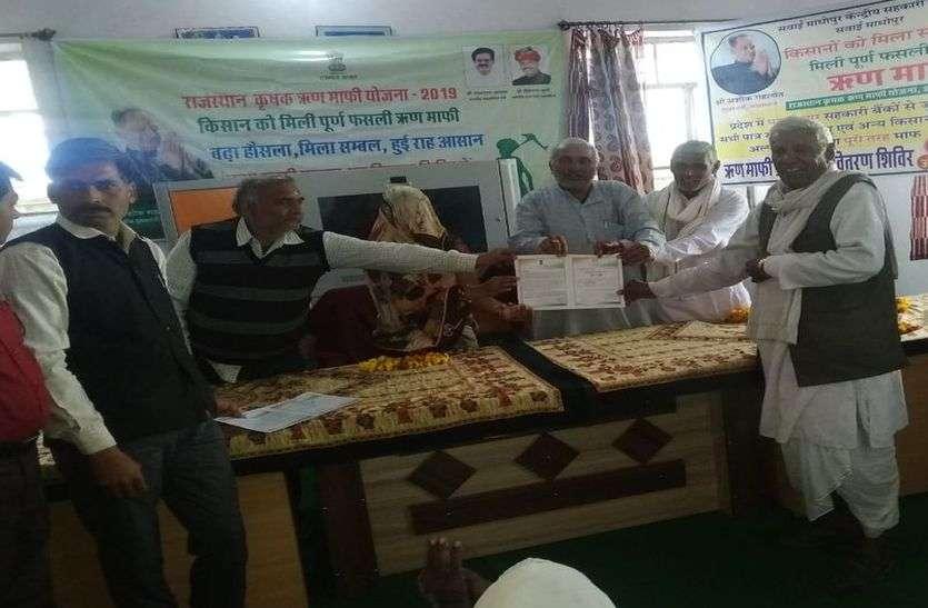 किसानों को बांटे ऋण माफी प्रमाण-पत्र