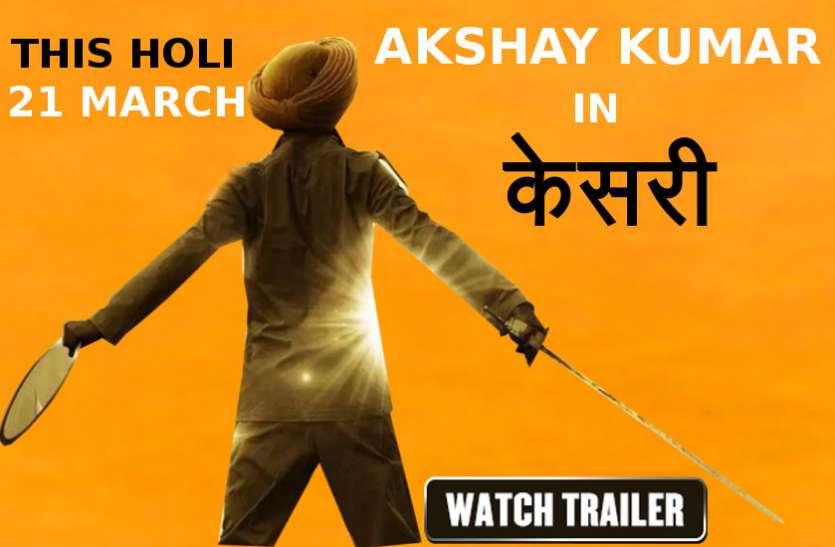 Kesari Official Trailer: 21 सिख जवानों के अदम्य साहस को दर्शाती है फिल्म, ट्रेलर देख खून में आ जाएगा उबाल