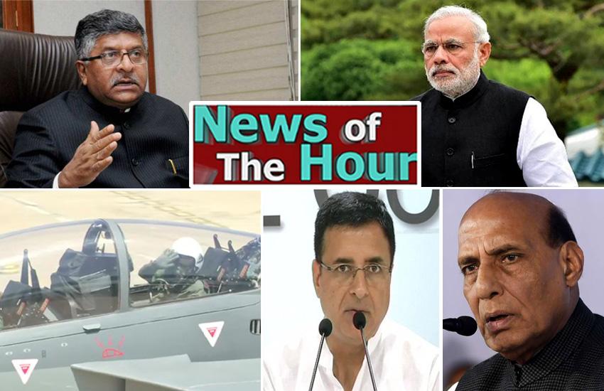 NEWS OF THE HOUR: प्रसाद के पलटवार से लेकर विमान से जवान भेजने तक की 5 बड़ी खबरें