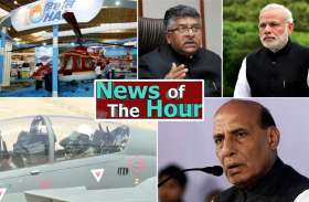 NEWS OF THE HOUR: एचएएल को सेना से पैसे मिलने में हुई देरी से लेकर बिपिन रावत की तेजस में उड़ान तक की 5 बड़ी खबरें
