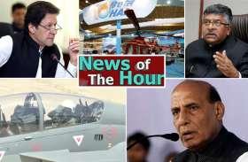 NEWS OF THE HOUR: इमरान खान की आर्मी चीफ से मुलाकात से लेकर राजनाथ सिंह के सेना पर बड़े बयान तक की 5 बड़ी खबरें