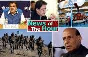NEWS OF THE HOUR: पाकिस्तान का पलटवार, आर्मी को दी खुली छूट, भारत ने लिया यह बड़ा फैसला, जानें अब तक की 5 बड़ी खबरें