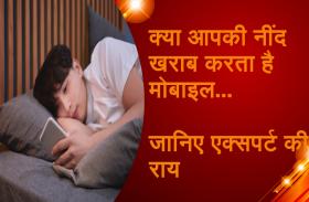 क्या आपकी नींद खराब करता है माेबाइल, जानिए एक्सपर्ट की राय