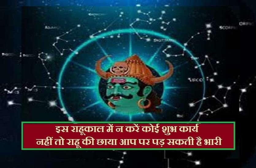 Aaj Ka Rahu Kaal 2019 : इस राहूकाल में न करें कोई शुभ कार्य, नहीं तो राहू की छाया आप पर पड़ सकती है भारी