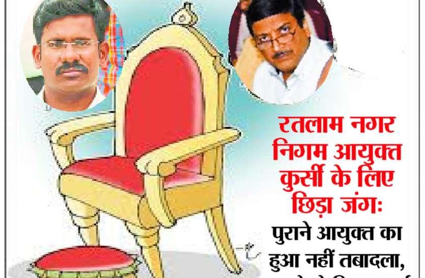 रतलाम नगर निगम आयुक्त कुर्सी के लिए छिड़ा जंग: पुराने आयुक्त का हुआ नहीं तबादला, नए ने ले लिया चार्ज