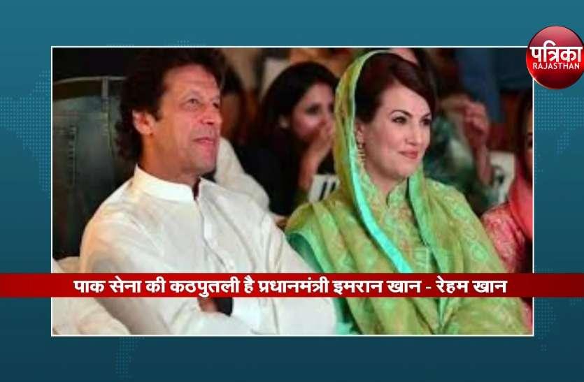 पाक सेना की कठपुतली है प्रधानमंत्री इमरान खान - रेहम खान