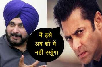 विवादित बयान के चलते सिद्धू पर भड़के सलमान खान! कर दिया 'द कपिल शर्मा शो' से आउट