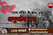क्या चुनाव से पहले हट पाएगा अनुच्छेद 370? राजधर्म डॉ मीना शर्मा के साथ