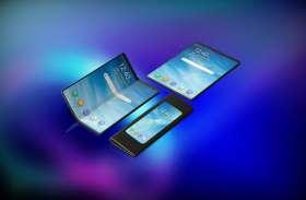 Samsung Foldable स्मार्टफोन में मिलेगा ये खास फीचर्स, देखें वीडियो