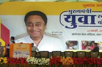 मुख्यमंत्री युवा स्वाभिमान योजना - photo