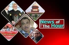 NEWS OF THE HOUR: पीएम को सियोल शांति पुरस्कार से लेकर कश्मीरी छात्रों की सुरक्षा पर सुनवाई तक की 5 बड़ी खबरें